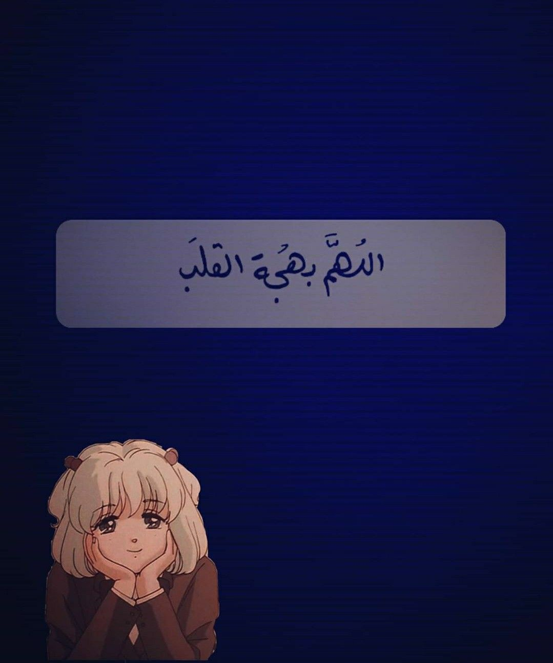 Pin By Dayiie On اقتباسات Instagram Blog Anime Words Quotes