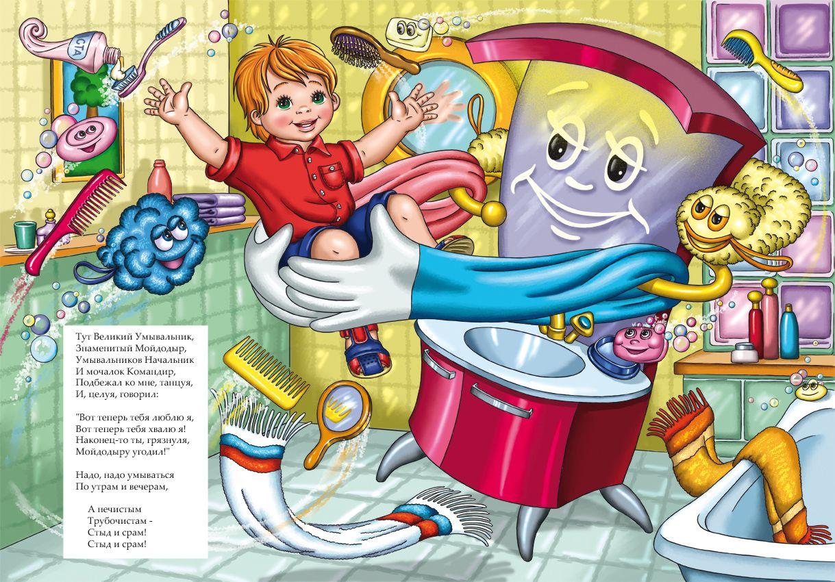Картинка с мойдодыром для детей, шелкография