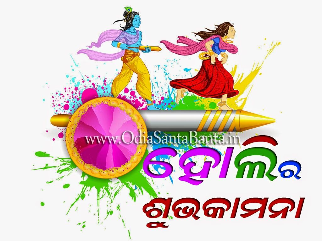 Happy Holi Animated Odia Wallpaper Images Shayari Sms For Social