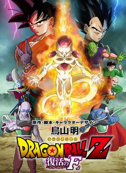 Dragon Ball Z Resurrection F 2015 English Dubbed Movie Free Download Firstmask Com Dragon Ball Z Dragon Ball Dbz Movie