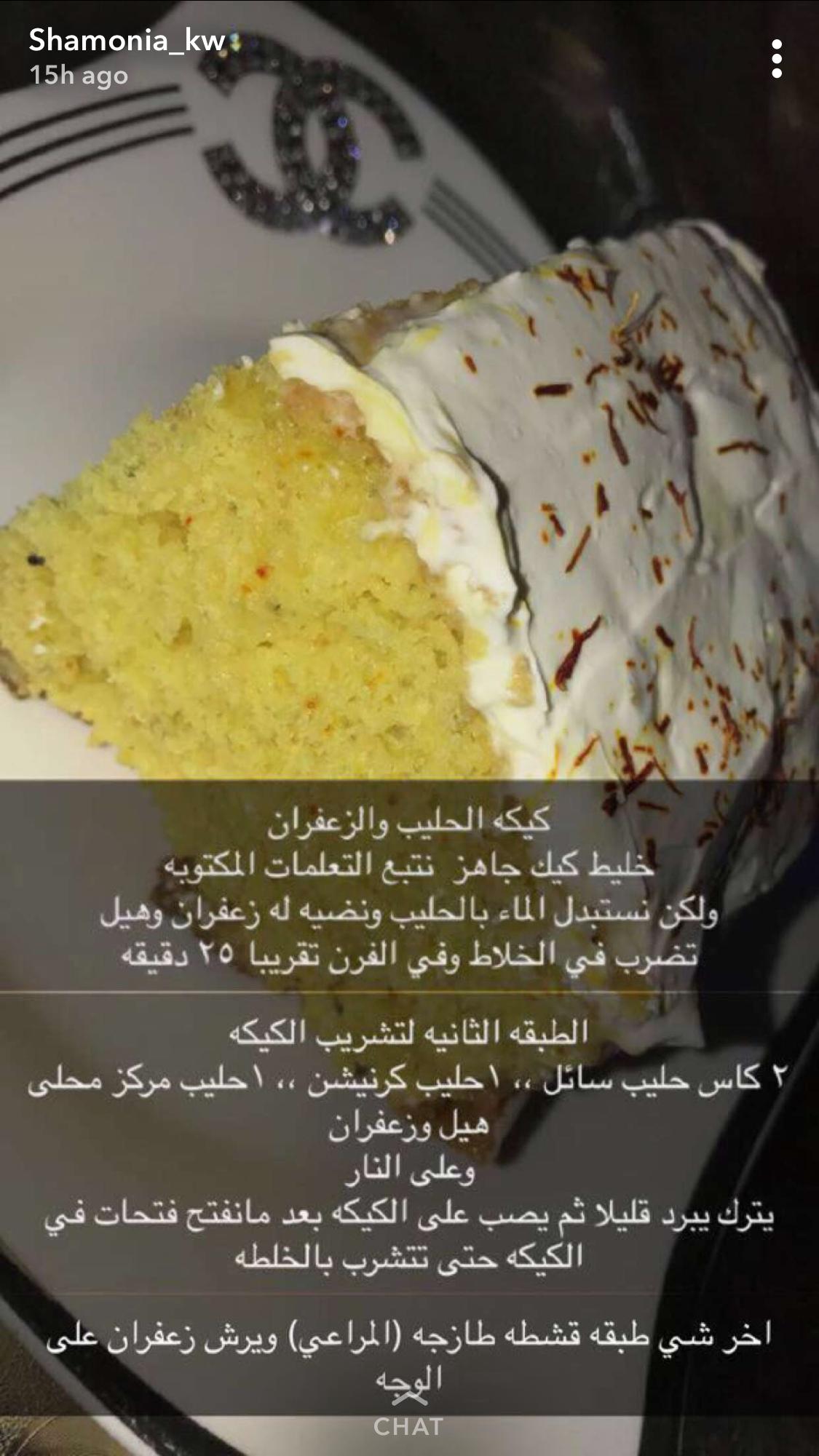 Pin By Fedaa Khalil On Fefo Food Receipes Arabian Food Arabic Food