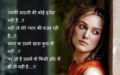 sweet shayari for girlfriend in hindi hd image sweet shayari for