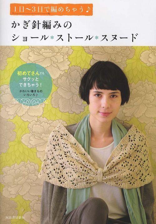 Libro de patrones japoneses Craft Crochet por JapanLovelyCrafts ...
