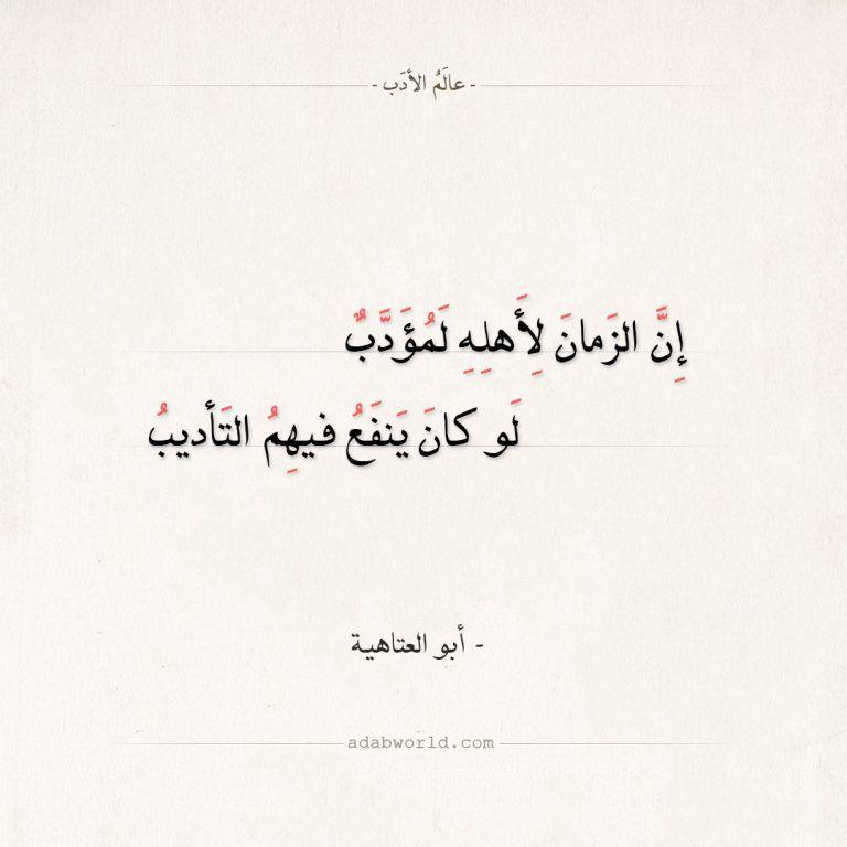 شعر بكر بن النطاح بيضاء تسحب من قيام فرعها عالم الأدب Words Quotes Short Inspirational Quotes Islamic Quotes