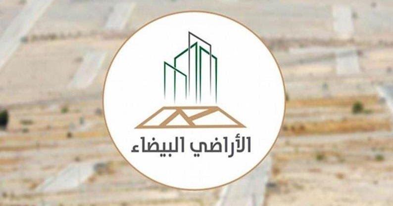 الأراضي البيضاء صر ف 25 مليون ريال من إيرادات البرنامج على مشروع سكني شمال الرياض أعلن برنامج الأراضي البيضاء بوزارة Place Card Holders Place Cards Cards