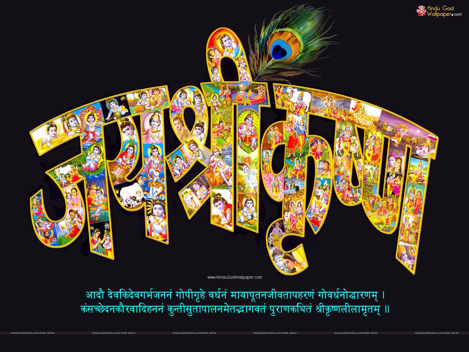 Shri Krishna Janmashtami Hd Wallpapers Download Krishna Janmashtami Janmashtami Wallpapers Shree Krishna
