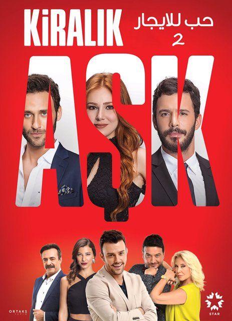 مسلسل حب للإيجار الجزء الثاني الحلقة 107 المائة وسابعة مدبلجة للعربية HD