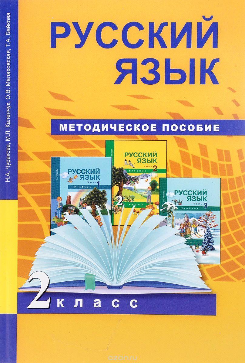 Методические разработки к книге чуракова 2 класс