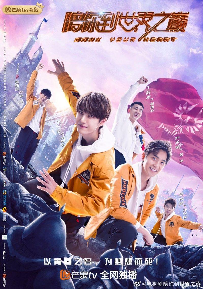 Gank Your Heart əªä½åˆ°ä¸–界之巅 À¹€à¸à¸¡à¸ª À¸™ À¸¡ À¸£ À¸ Heart Poster Drama School Chines Drama Gank your heart (2019) fmv ji xiang kong & qiu ying sweet moments | 陪你到世界之巅 fmv. gank your heart 陪你到世界之巅