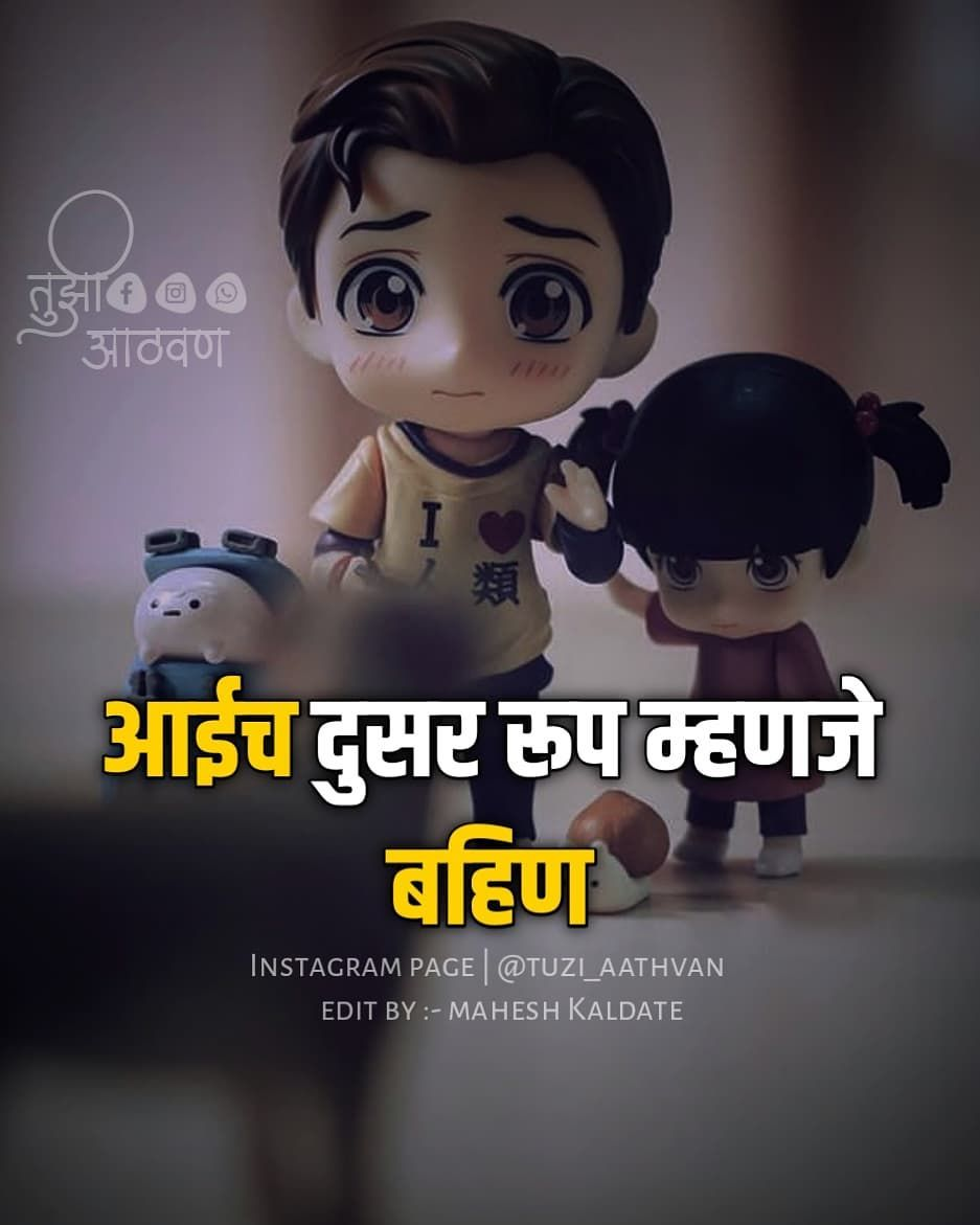 Image May Contain Text Marathi Quotes On Life Inspirational Quotes God Good Thoughts Quotes