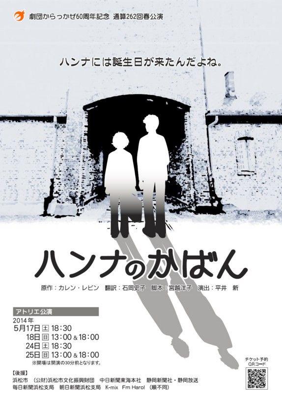 Met with wonderful actors from Theater Karakkaze from Hamamatsu. They are opening Hana's Suitcase on stage soon next month! 浜松市の劇団からっかぜの皆さんにお会いしました! 来月、舞台「ハンナのかばん」が上演されます。お近くの方、ぜひぜひご覧ください(^◇^)! 5/17(土)18:30 5/18(日)13:00&18:00 5/24(土)18:30 5/25(日)13:00&18:00 *開場は開演の30分前 劇団からっかぜアトリエにて (浜松市西区篠原町21505) ☆彡チケット : 大人1,000円、高校生以下500円 ↓以下のHPからお申込みできます http://www.h2.dion.ne.jp/~kaze/