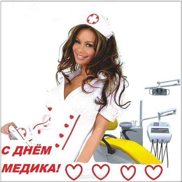День медицинского работника фото картинка # ...