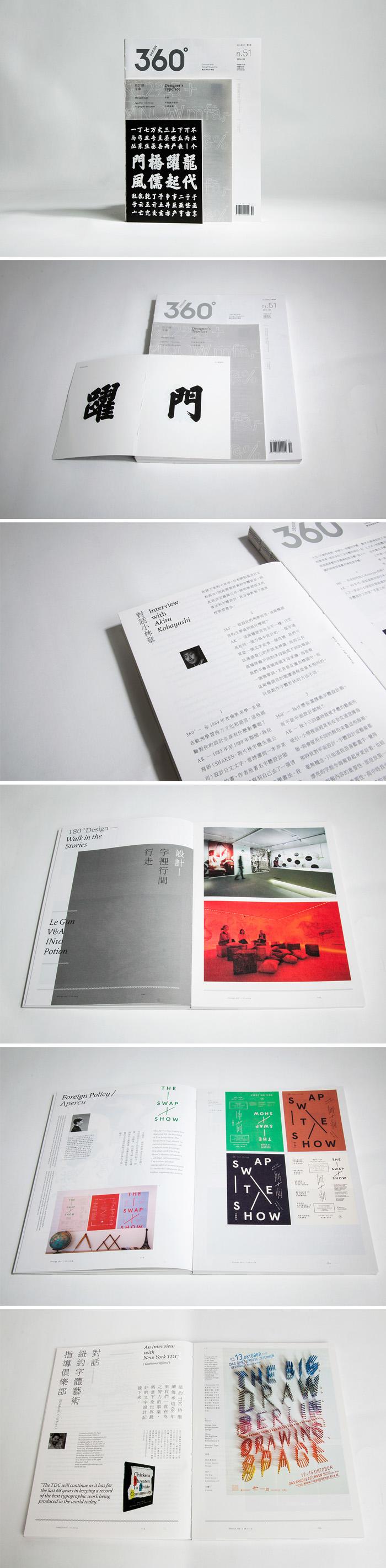 Design 360° Magazine #51 - Designer's Typeface 設計師字體庫 | Rose QR LIN, 2014 //Manbo