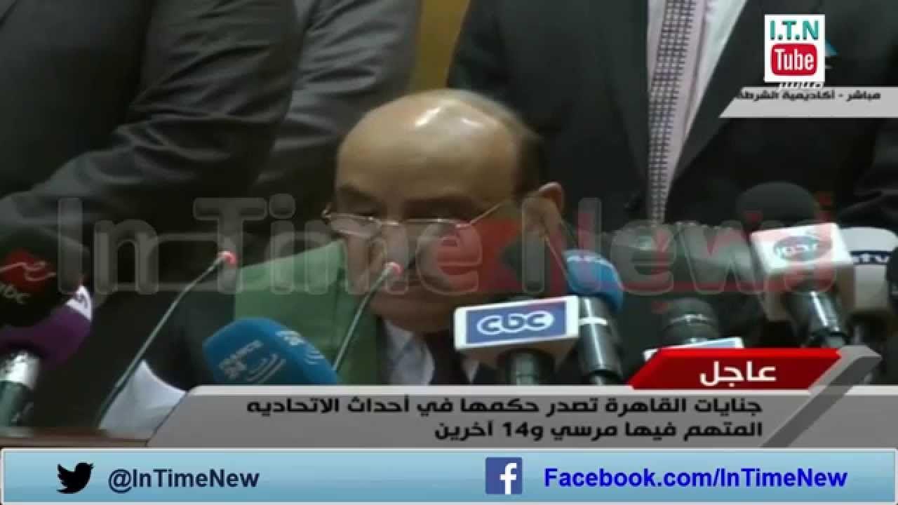لحظة الحكم على محمد مرسى بالسجن لمدة 20 عاما فى قضية احداث