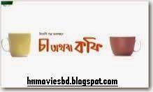 Latest Movie Collection: Cha Othoba Coffee Bangla Funny Natok Ft Mosharraf Karim Free Download