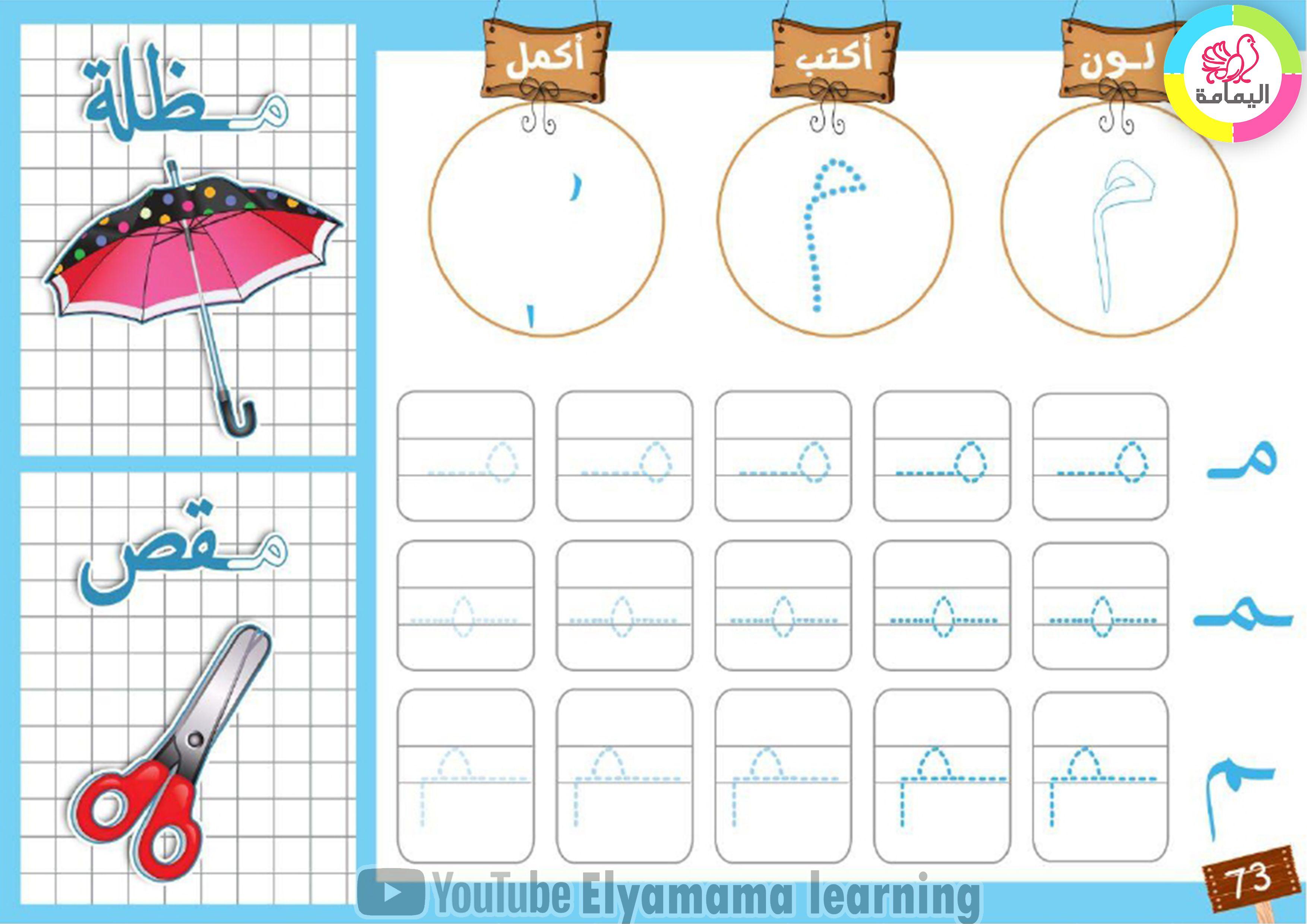 كراسة خط منقط أفكار لأنشطة رياض أطفال وسائل تعليمية من خامات البيئة الوسائل التعليمية حروف أطف Arabic Alphabet For Kids Alphabet For Kids Learn Arabic Alphabet