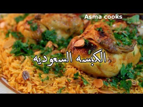 طريقة عمل الكبسة السعودية بالدجاج خطوة بخطوة Asma Cooks Saudi Kabsa Youtube Cooking Food Delicious