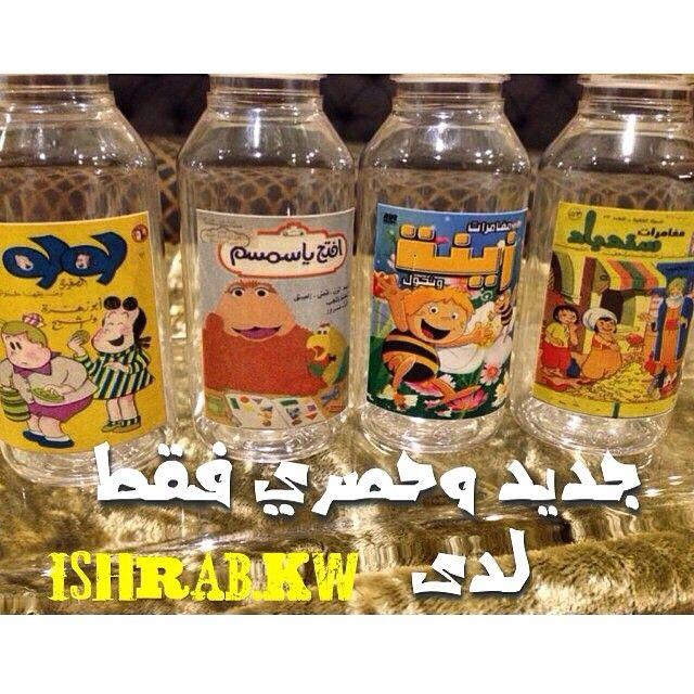 Pin By Rana Nasser On Food Ramadan Gifts Fruit Infused Water Bottle Ramadan Decorations