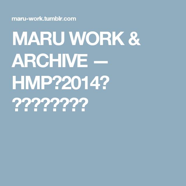 MARU WORK & ARCHIVE — HMP(2014) ポスター、ブック