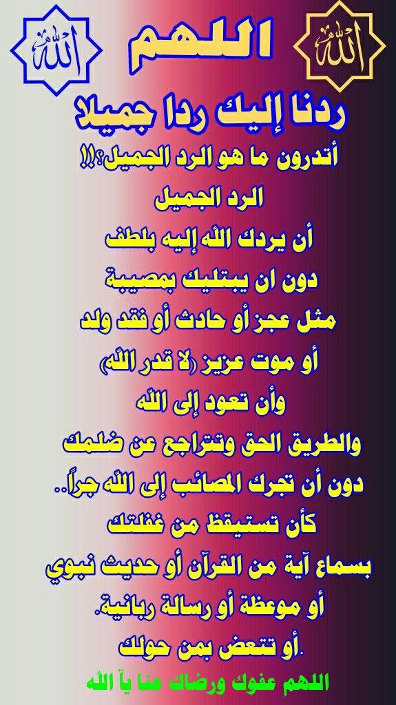 اللهم ردنا إليك ردا جميلا اللهم ردنا إليك وأنت راض عنا اللهم أعنا على الموت وكربته والقبر وغمته والصراط وزلته ويوم القيامة Islamic Art Slg Islam