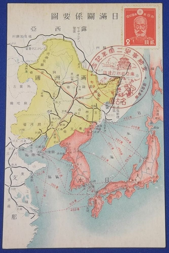 Vintage Japanese Postcard Manchukuo Map Manchuria Korea China