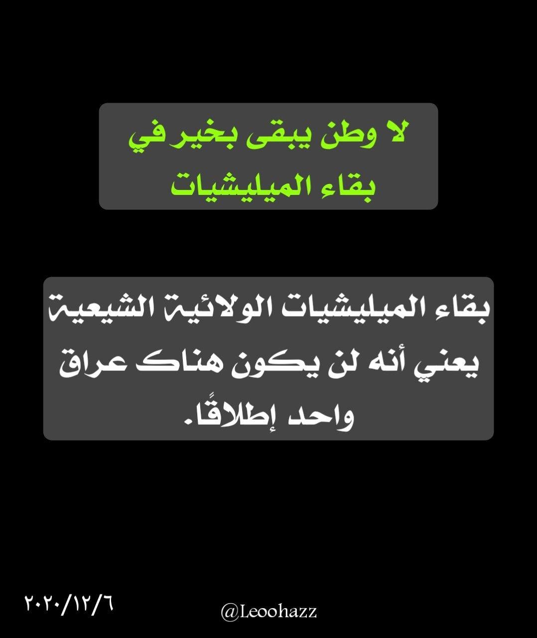 لا وطن يبقى بخير في بقاء الميليشيات Lockscreen Lockscreen Screenshot