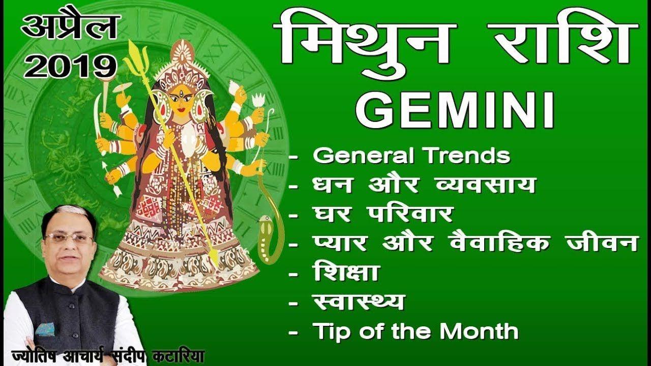 Mithun Rashi April 2019 GEMINI Monthly Forecast Astrology by Sundeep