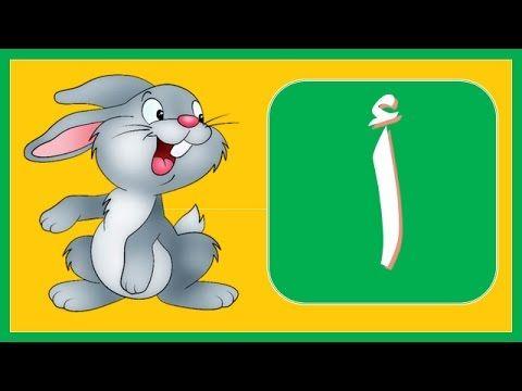 تعليم الحروف الهجائية للاطفال نطق الحروف بالحركات الفتحة الضمة الكسرة مع اربع امثلة بالصور سهلة Y Learn Arabic Alphabet Learning Arabic Mario Characters
