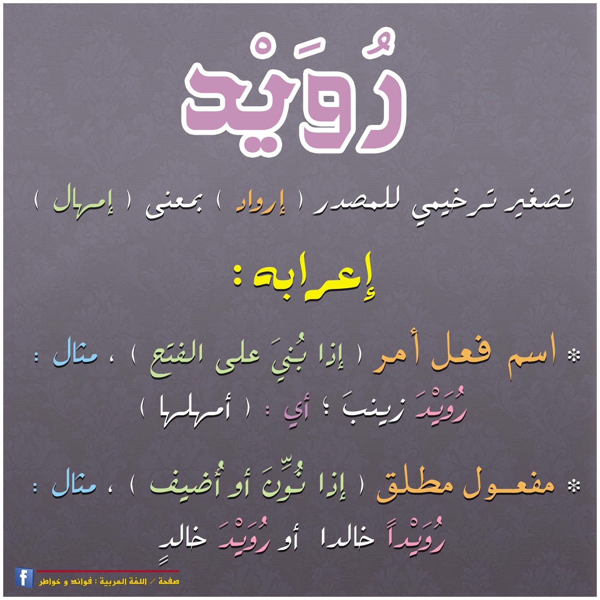 Pin By M A On العربية Arabic Language Beautiful Arabic Words Arabic Words
