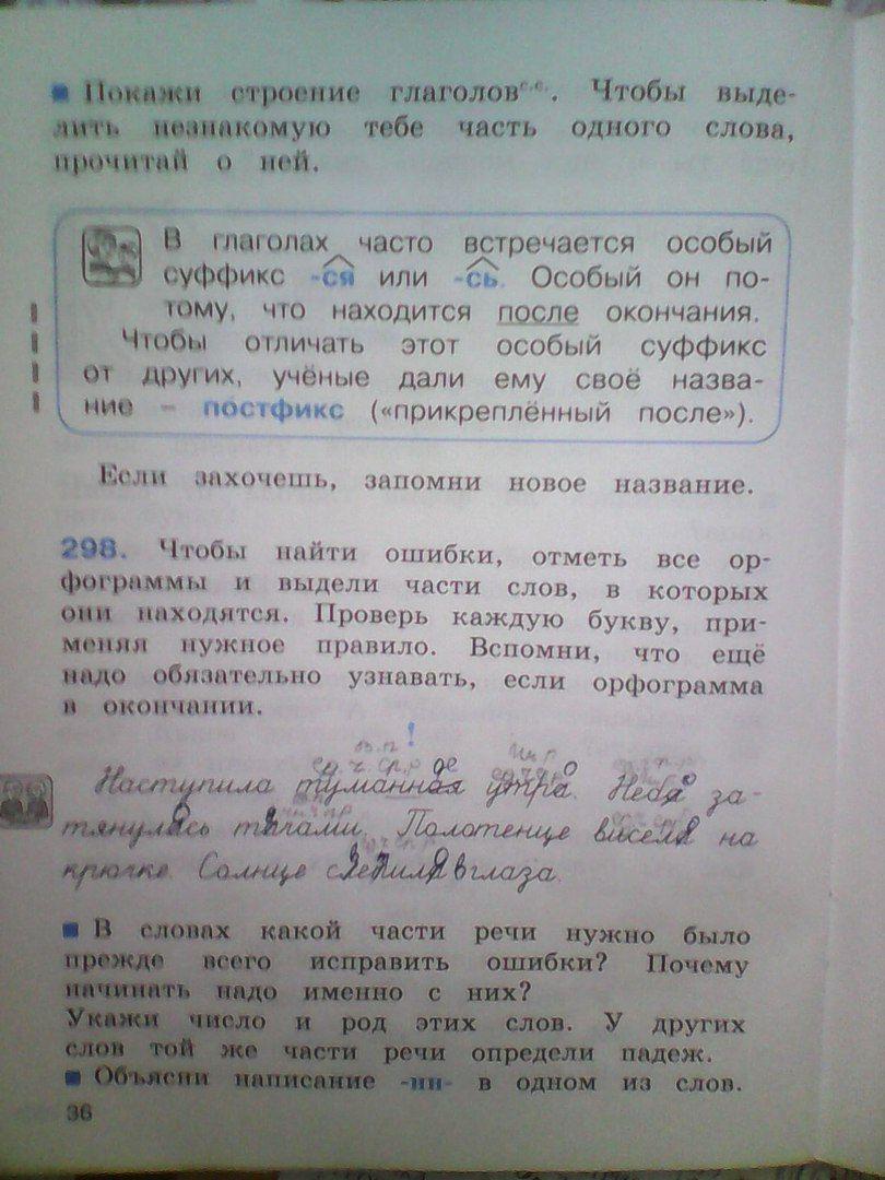 Правила 2 класса по русскому языку гармония гдз
