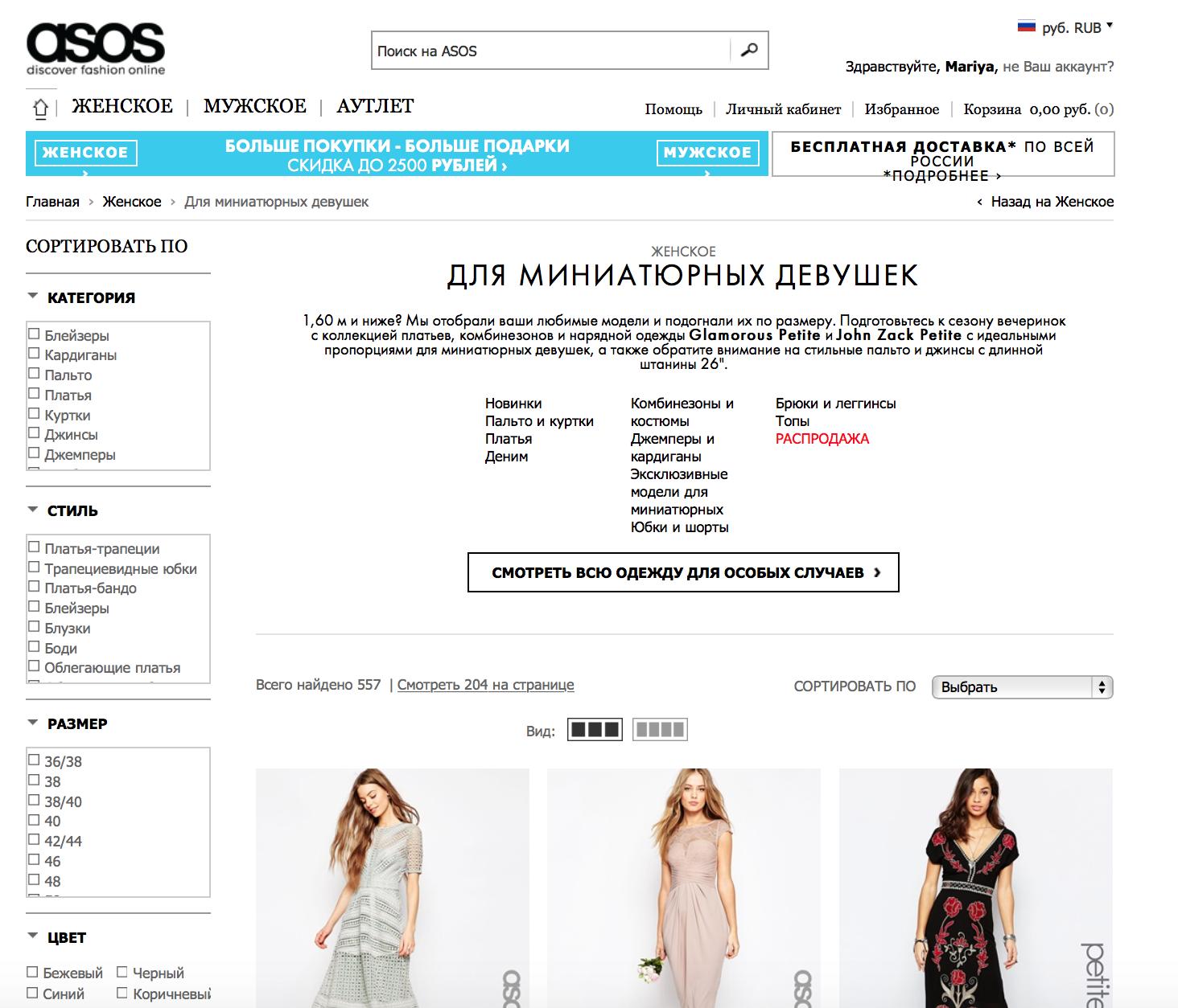 Asos Интернет Магазин Беларусь Доставка