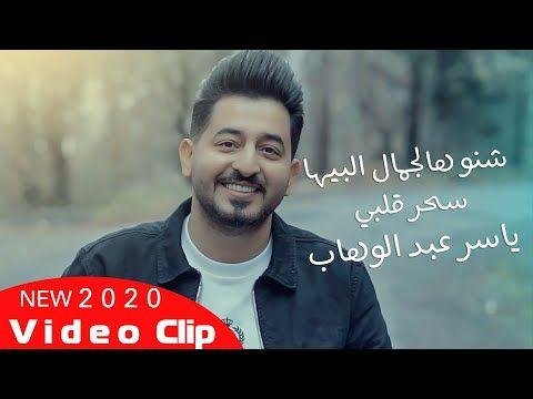 ياسر عبد الوهاب شنو هالجمال البيها فيديو كليب 2020 Yaser Abd Alwahab Shno Haljmal Beha Youtube Video Clip Fictional Characters Youtube