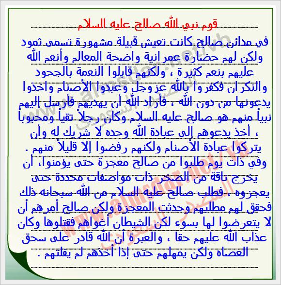 قصة قوم نبي الله صالح واستنتج العظة والعبرة منها مختصرة لغتي عالم الحلول Islam