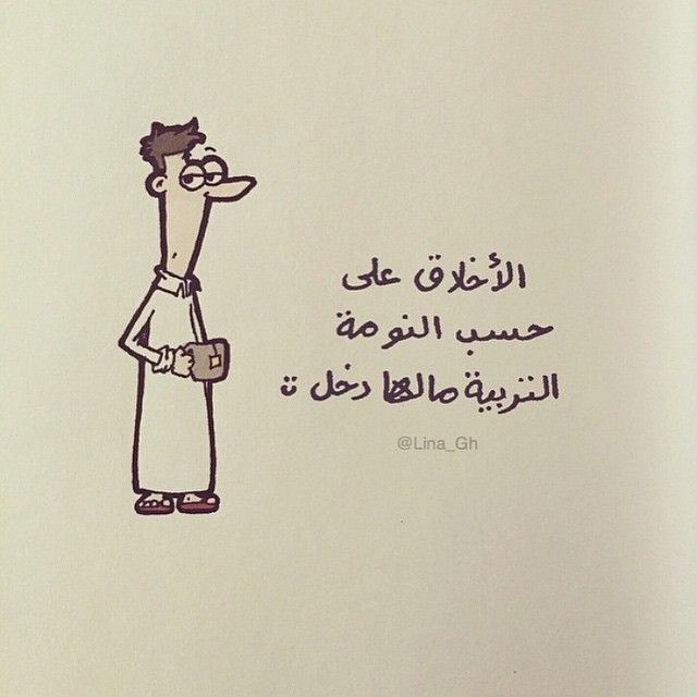 عربية On Instagram للفنانة Lina Gh خط عربي تمبلر تمبلريات خطاطين Calligraphy Typography Arabic ال Funny Arabic Quotes Funny Quotes Laughing Quotes