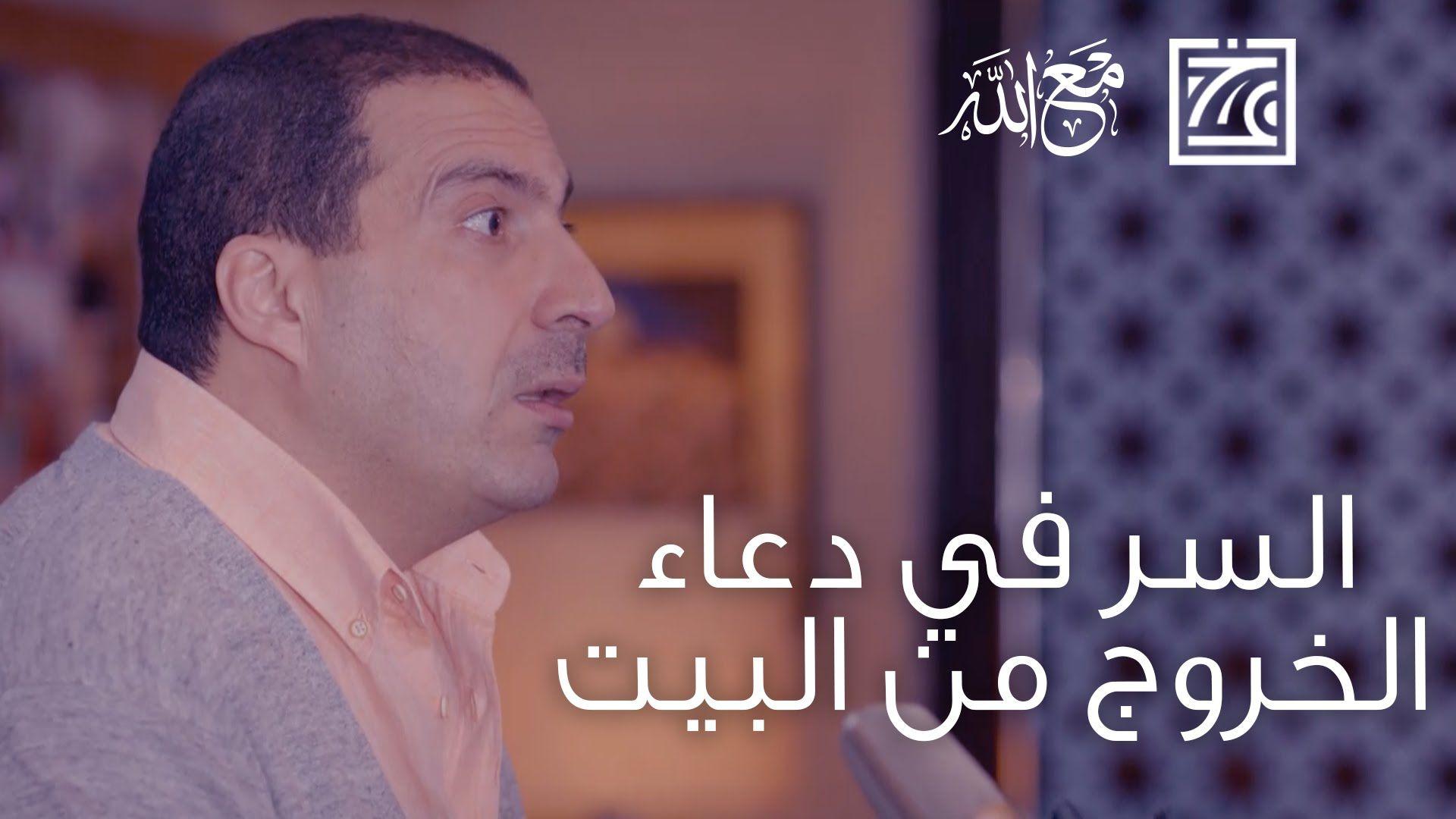 سر دعاء الخروج من البيت Islam Amr