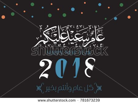 happy new year in creative arabic calligraphy style translated we wish you happy new year multipurpose hq vector logo for new year beautiful colorful new