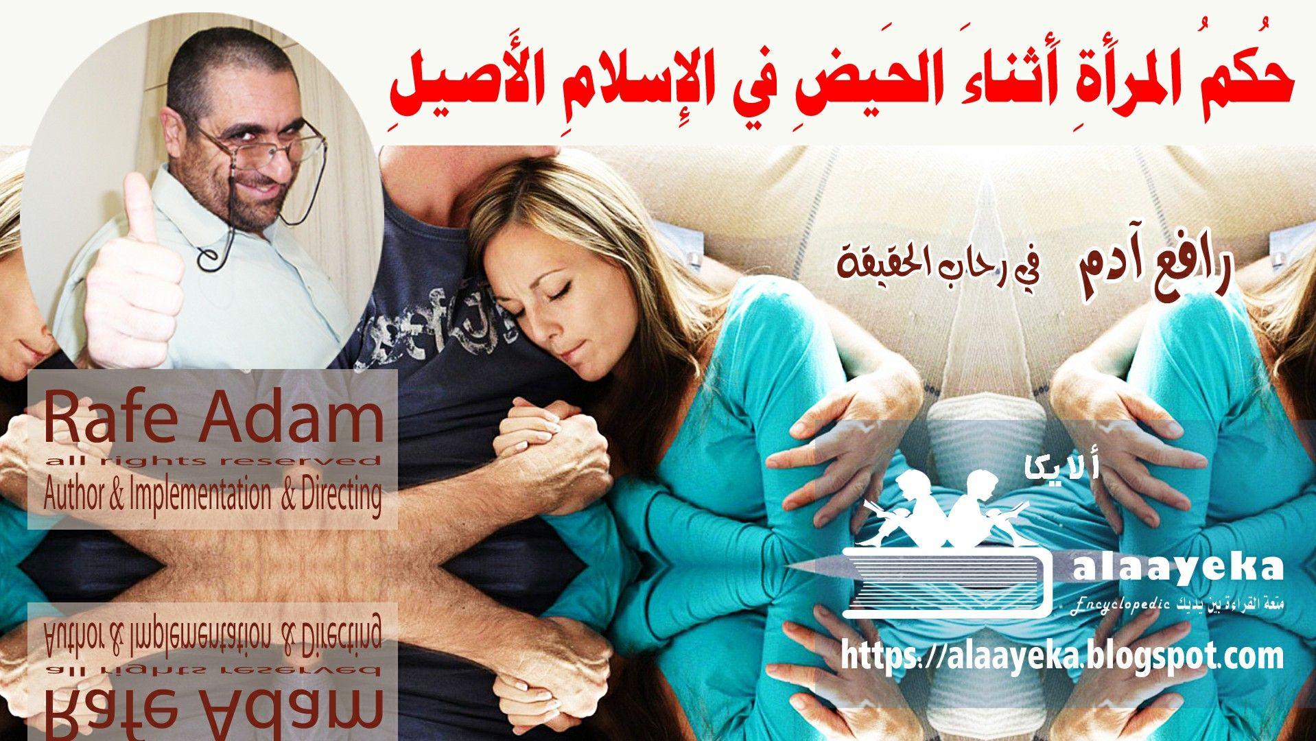 ح كم المرأ ة أ ثناء الح يض في الإ سلام الأ صيل Movie Posters Blog Posts Poster