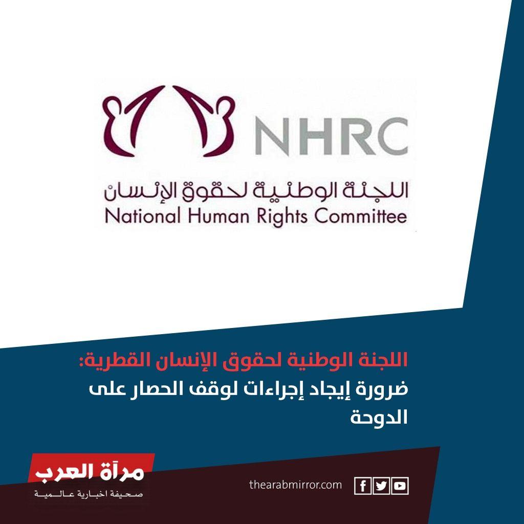 اللجنة الوطنية لحقوق الإنسان القطرية Human Rights Human