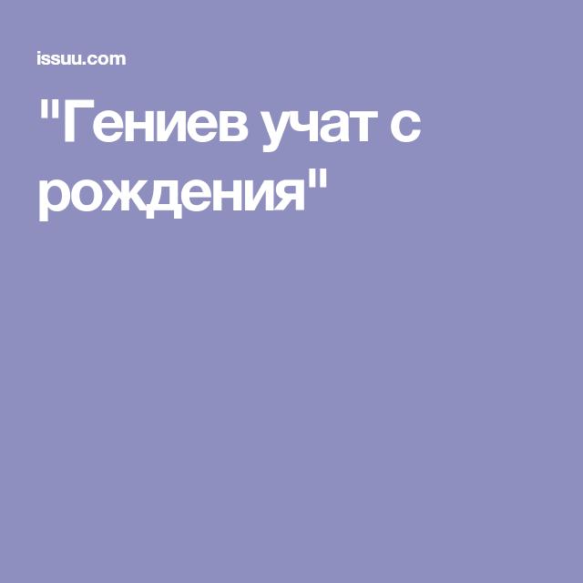 """""""Гениев учат с рождения"""""""
