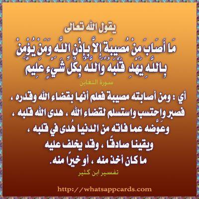 الصبر على البلاء Islam Facts Facts Islam