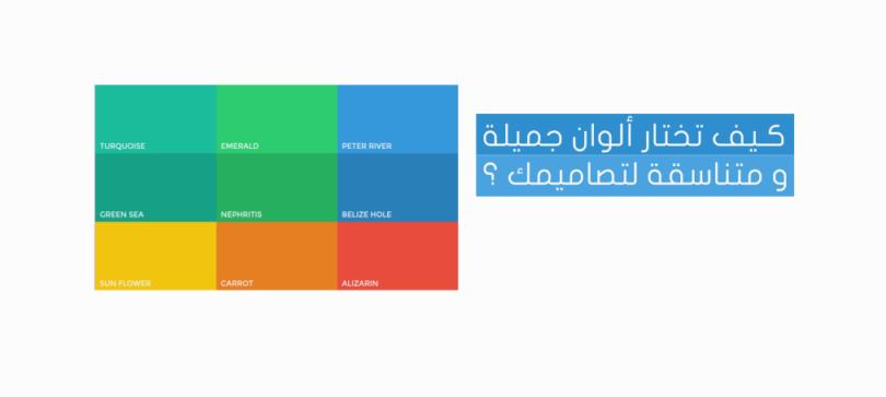 كيف تختار ألوان جميلة و متناسقة لتصاميمك كيف عربي Bar Chart Chart Choose Colors