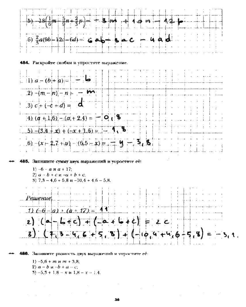 Гдз по информатике для третьего класса грачёва