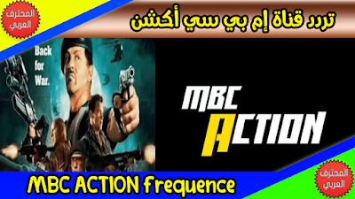 تردد قناة Mbc Action على النايل سات 2019 تردد قناة Mbc Action على النايل سات 2019 تحظى القناة بمشاهدة كبيرة من مختلف الشرائح في ال North Africa Action Africa