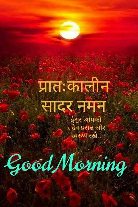 Pin by Pooja Giri on morning   Good morning image quotes ...