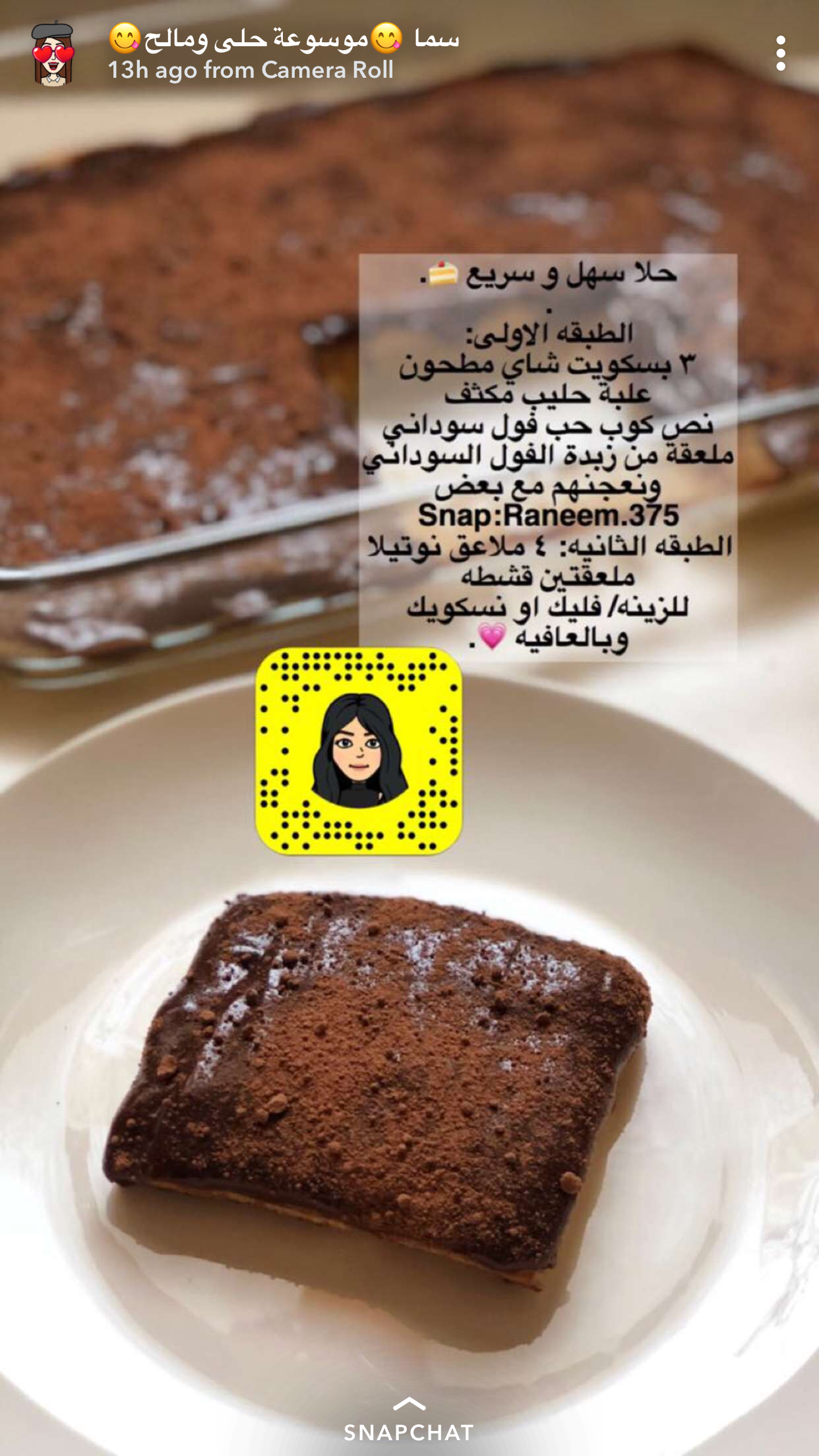 Pin By Mero On طبخات Sweets Recipes Food Receipes Cooking Cake