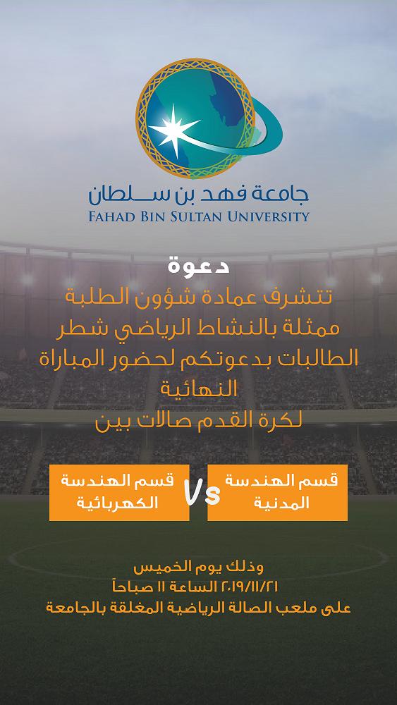 الدعوة لحضور النشاط الرياضي لنهائي كرة القدم قسم الطالبات University Uig Ale