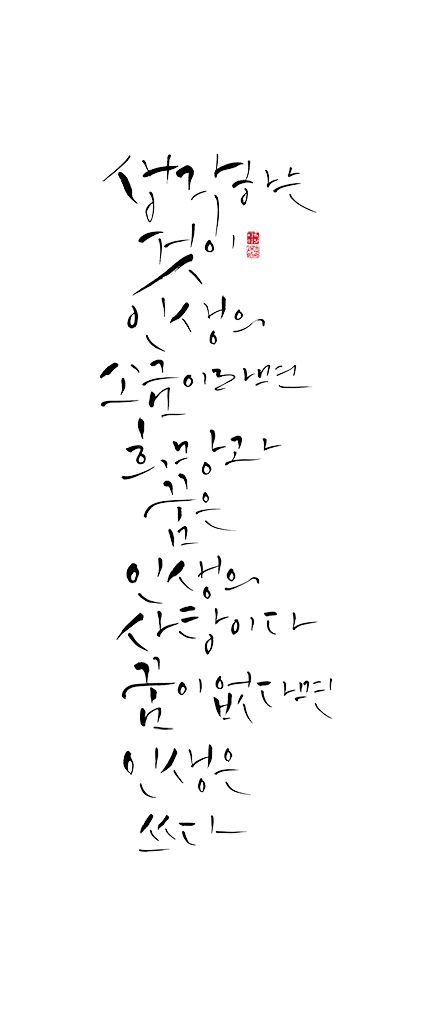 calligraphy_생각하는 것이 인생의 소금이라면 희망과 꿈은 인생의 사탕이다.  꿈이 없다면 인생은 쓰다. 바론 리튼