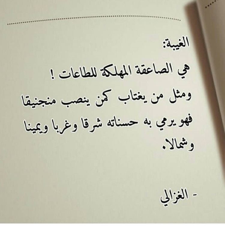 اللهم نعوذبك من الغيبه والنميمه Islam Facts Islamic Quotes Quran Arabic Quotes