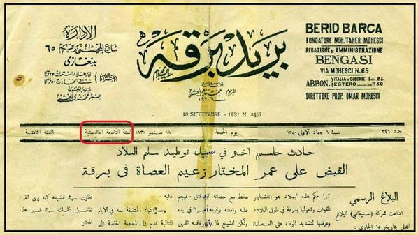 بريد برقة عمر المختار History Arabic Calligraphy Signs