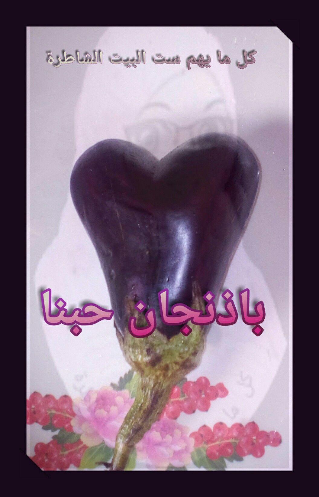 سبحان المبدع بفتح كيس الباذنجان لقيت القلب الجميل ده Eggplant Vegetables